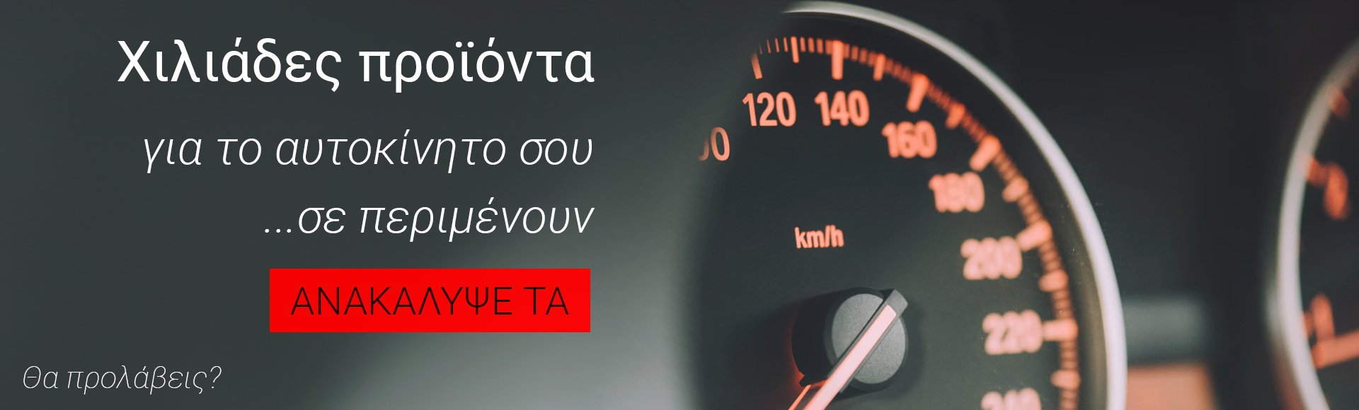 auto | elabstore.gr