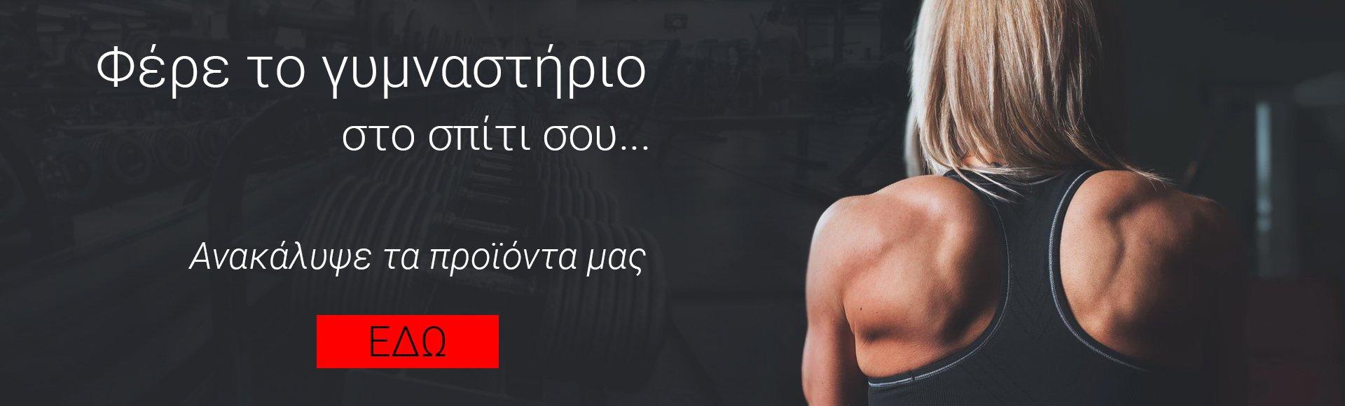 gym | elabstore.gr